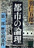 都市の論理 〈第1部〉 歴史的条件 (講談社文庫)