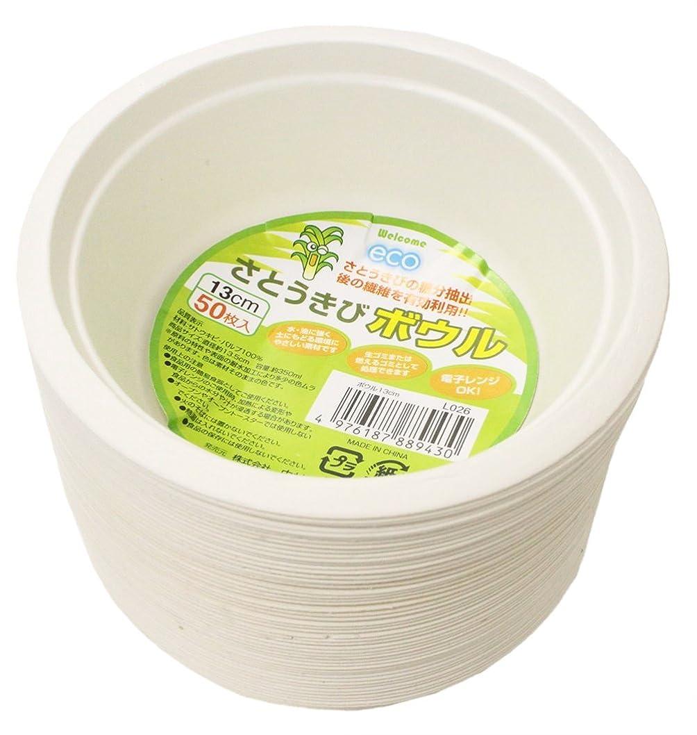 テメリティナイトスポットハチ【業務用】 ECO さとうきび繊維 ボウル 13cm (容量350ml) (50枚入)
