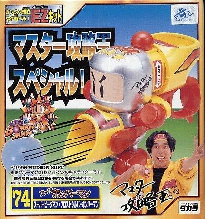 スーパービーダマン マスター攻略王スペシャル! 74 スーパーボンバーマン フロストシルバーボンバーマン