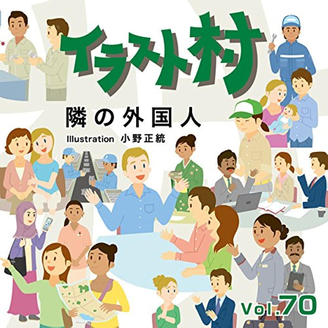 ウェイター気付くナインへイラスト村 Vol.70 隣の外国人
