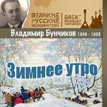 Зимнее утро (1936 - 1958)