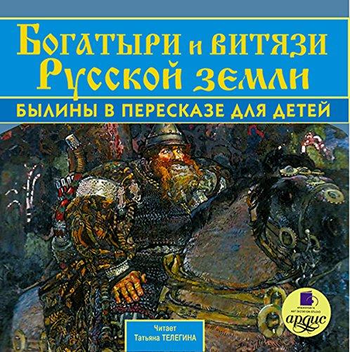 Bogatyri i vityazi Russkoy zemli audiobook cover art