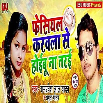 Fesiyal Karwala Se Hoibu Aa Tarayi