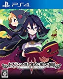 ルフランの地下迷宮と魔女ノ旅団 - PS4