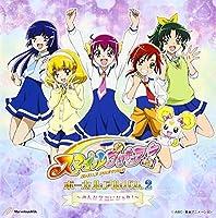 スマイルプリキュア! ボーカルアルバム2 by TVサントラ (2012-11-27)