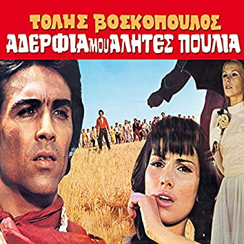 Aderfia Mou Alites Poulia (Original Motion Picture Soundtrack)