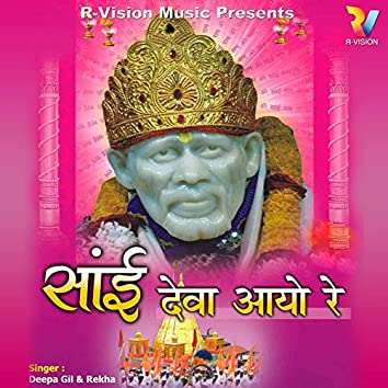 Sai Deva Aayo Re
