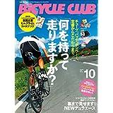 BiCYCLE CLUB (バイシクルクラブ)2012年10月号 No.331[雑誌]
