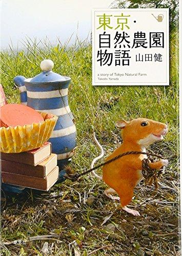 東京・自然農園物語