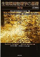 生物環境物理学の基礎 第2版