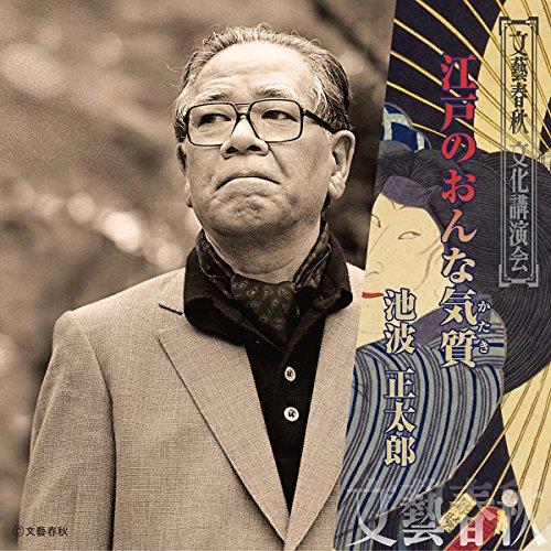 『江戸のおんな気質』のカバーアート