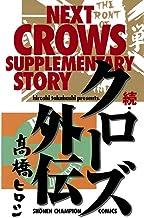 表紙: 続・クローズ外伝 (少年チャンピオン・コミックス) | 高橋ヒロシ