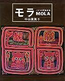 モラ―パナマの民族手芸 (1979年)