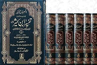 Tafsir Ibn Kathir (6 Books, Urdu) (Urdu Edition)