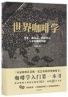 世界咖啡学(变革精品豆烘焙技法与中国咖啡探秘)(精)