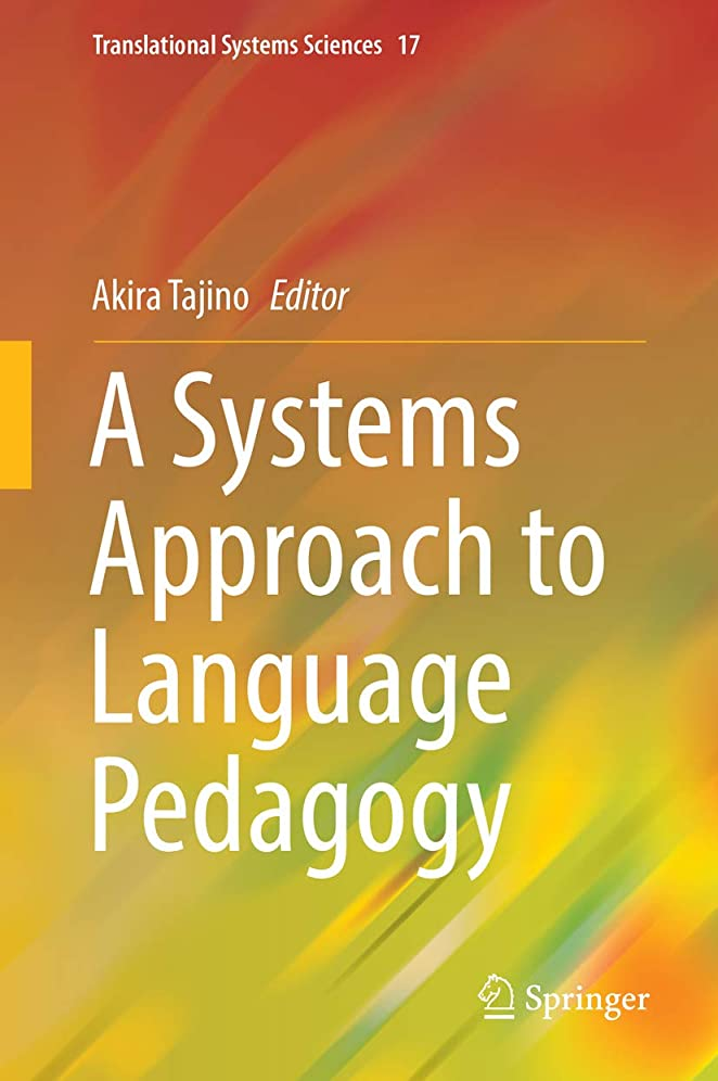肥満鷲生物学A Systems Approach to Language Pedagogy (Translational Systems Sciences Book 17) (English Edition)