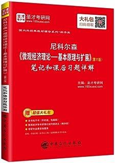 圣才教育·尼科尔森《微观经济理论-基本原理与扩展》(第11版)笔记和课后习题详解(赠电子书大礼包)
