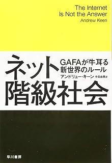 ネット階級社会:GAFAが牛耳る新世界のルール (ハヤカワ・ノンフィクション文庫)