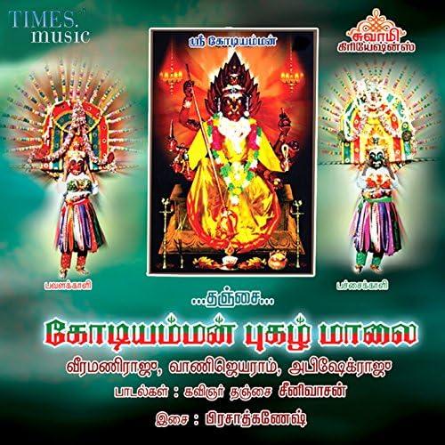Vani Jayaram & Veeramaniraju