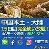 中国 本土 大陸 4G データ 通信 SIM カード (TDD 15日間 完全データ使い放題(通話付き))