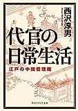 代官の日常生活 江戸の中間管理職 (角川ソフィア文庫)