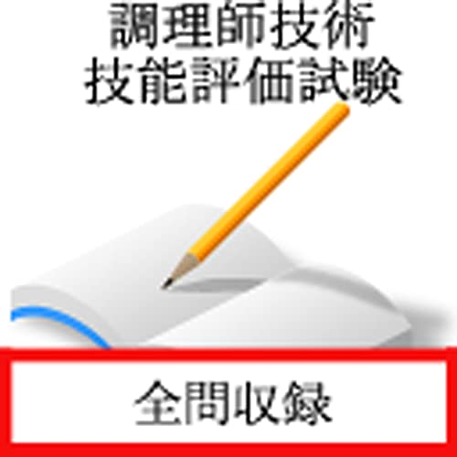 調理師技術技能評価試験