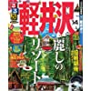るるぶ軽井沢'14 (国内シリーズ)