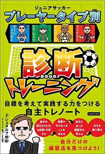 ジュニアサッカープレーヤータイプ別診断トレーニング