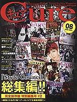 Cure(キュア) 2021年 08 月号 [雑誌]