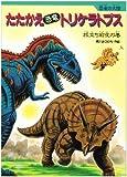 たたかえ「恐竜」トリケラトプス―旅立ち前夜の巻 (恐竜の大陸)