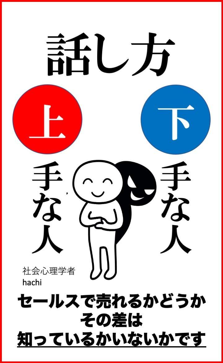 Hanasikata Jouzunahito Hetanahito (Japanese Edition)
