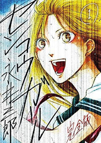 センコウガール 完全版 (1) (裏少年サンデーコミックス)