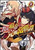 教導覇帝の完戦常勝譚〈パーフェクトヴィクトリア〉2 (GA文庫)