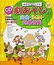 CD付き 劇あそびの楽曲・BGM・効果音集