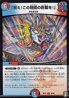 デュエルマスターズ DMRP15 26/95 「祝え!この物語の終幕を!」 (R レア) 幻龍×凶襲ゲンムエンペラー!!! (DMRP-15)