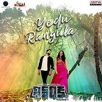 """Yedu Rangula (From """"Trishanku"""")"""