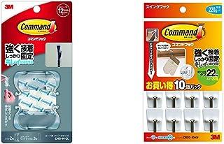 【セット買い】3M コマンド フック キレイにはがせる 両面テープ コード用 クリア Mサイズ 2個 CMG-M-CL & コマンド フック キレイにはがせる 両面テープ スイングフック Sサイズ 耐荷重220g 10個 CM20-10HN