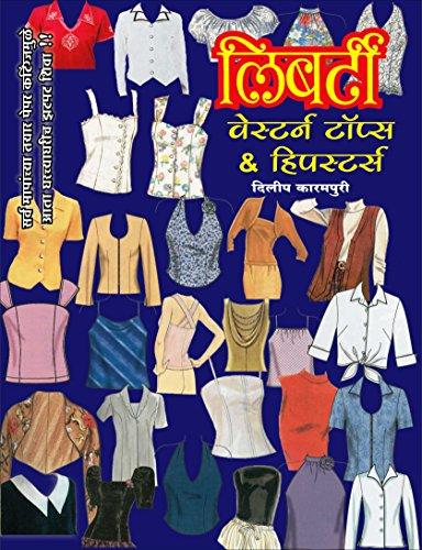 Liberty Western Tops and Hipsters ( Marathi Book ) (Marathi Edition)