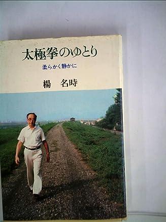 太極拳のゆとり―柔らかく静かに (1980年)