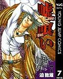 嘘喰い 7 (ヤングジャンプコミックスDIGITAL)