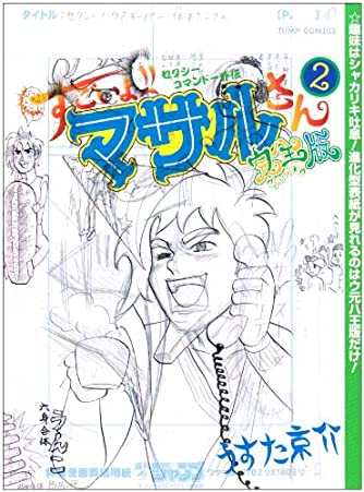 すごいよ!!マサルさん ウ元ハ王版 2 セクシーコマンドー外伝 (ジャンプコミックス)