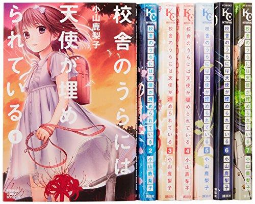 校舎のうらには天使が埋められている コミック 1-7巻セット (講談社コミックスフレンド B)
