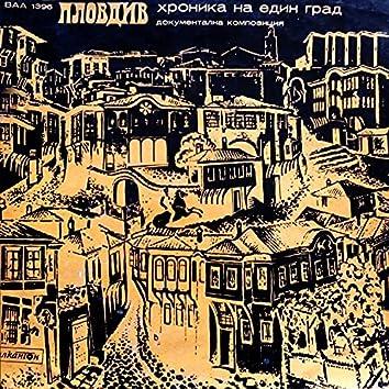 Пловдив - хроника на един град - от древни дни до 1885 г.