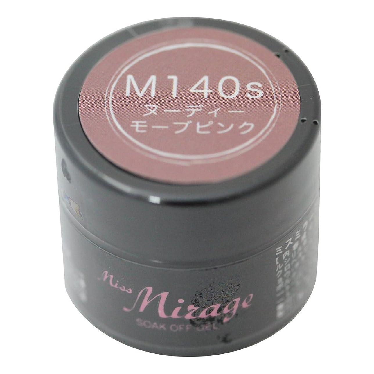 花瓶心配する悔い改めMiss Mirage M140S ヌーディーモーブピンク 2.5g UV/LED対応タイオウ