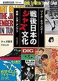 戦後日本のジャズ文化——映画・文学・アングラ