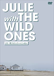 JULIE with THE WILD ONES LIVE 僕達ほとんどいいんじゃあない [DVD]