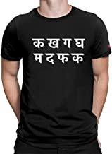 PrintOctopus Graphic Printed T-Shirt for Men Hindi Funny Quote T-Shirt   Half Sleeve T-Shirt for Women   Round Neck T Shirt   100% Cotton T-Shirt