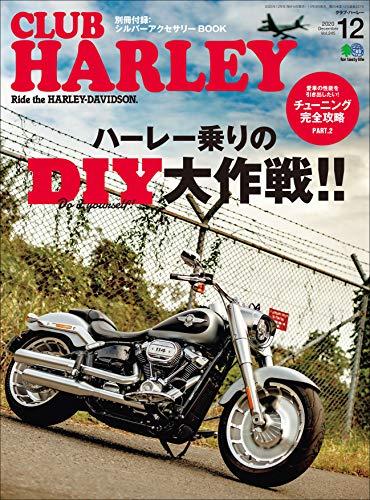 CLUB HARLEY (クラブハーレー)2020年12月号 Vol.245(ハーレー乗りのDIY大作戦!!)[雑誌]