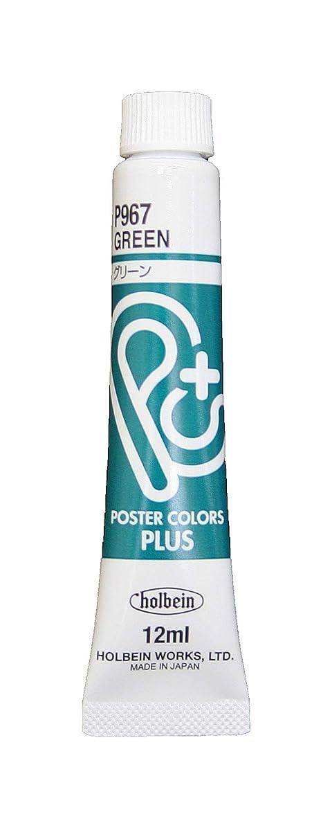 降下チャンバーテンポホルベイン ポスターカラープラス P967 12ml グリーン 緑色 水彩 絵の具