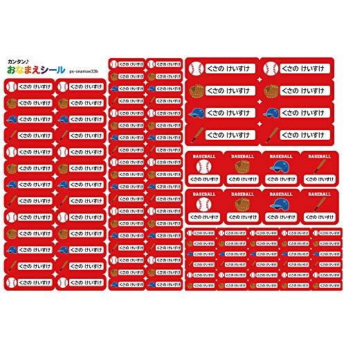 お名前シール 耐水 5種類 110枚 防水 ネームシール シールラベル 保育園 幼稚園 小学校 入園準備 入学準備 野球 スポーツ レッド